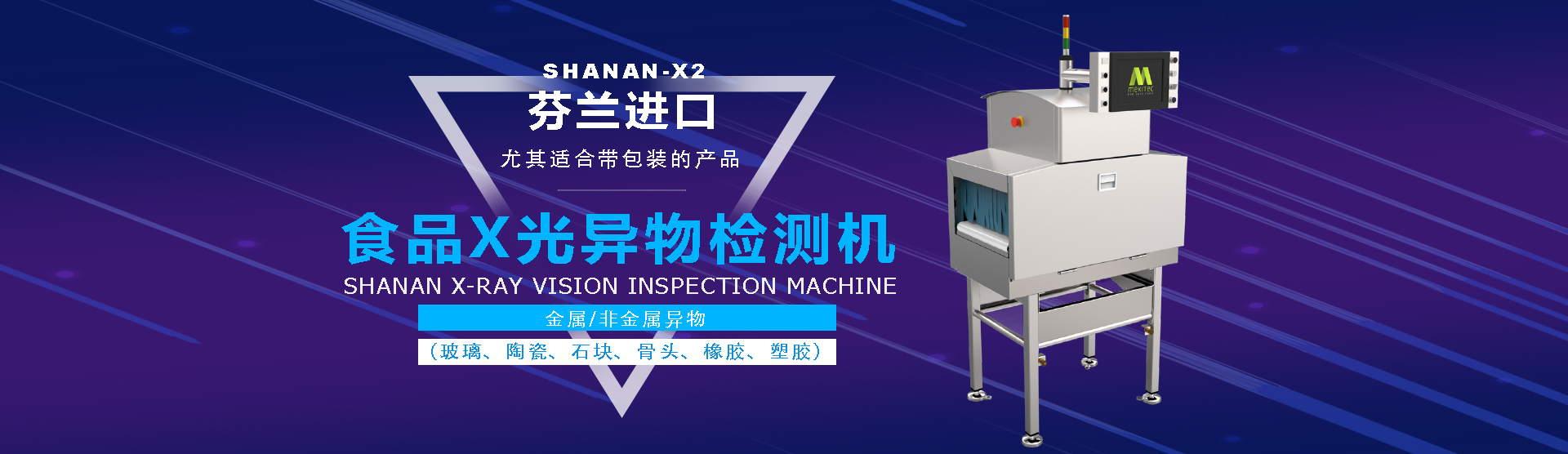 X光(guang)異物檢測機