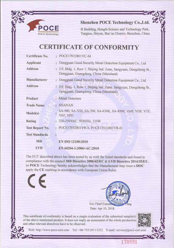 CE證書(shu)