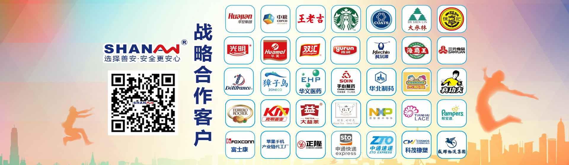 善安金屬(shu)合作企業