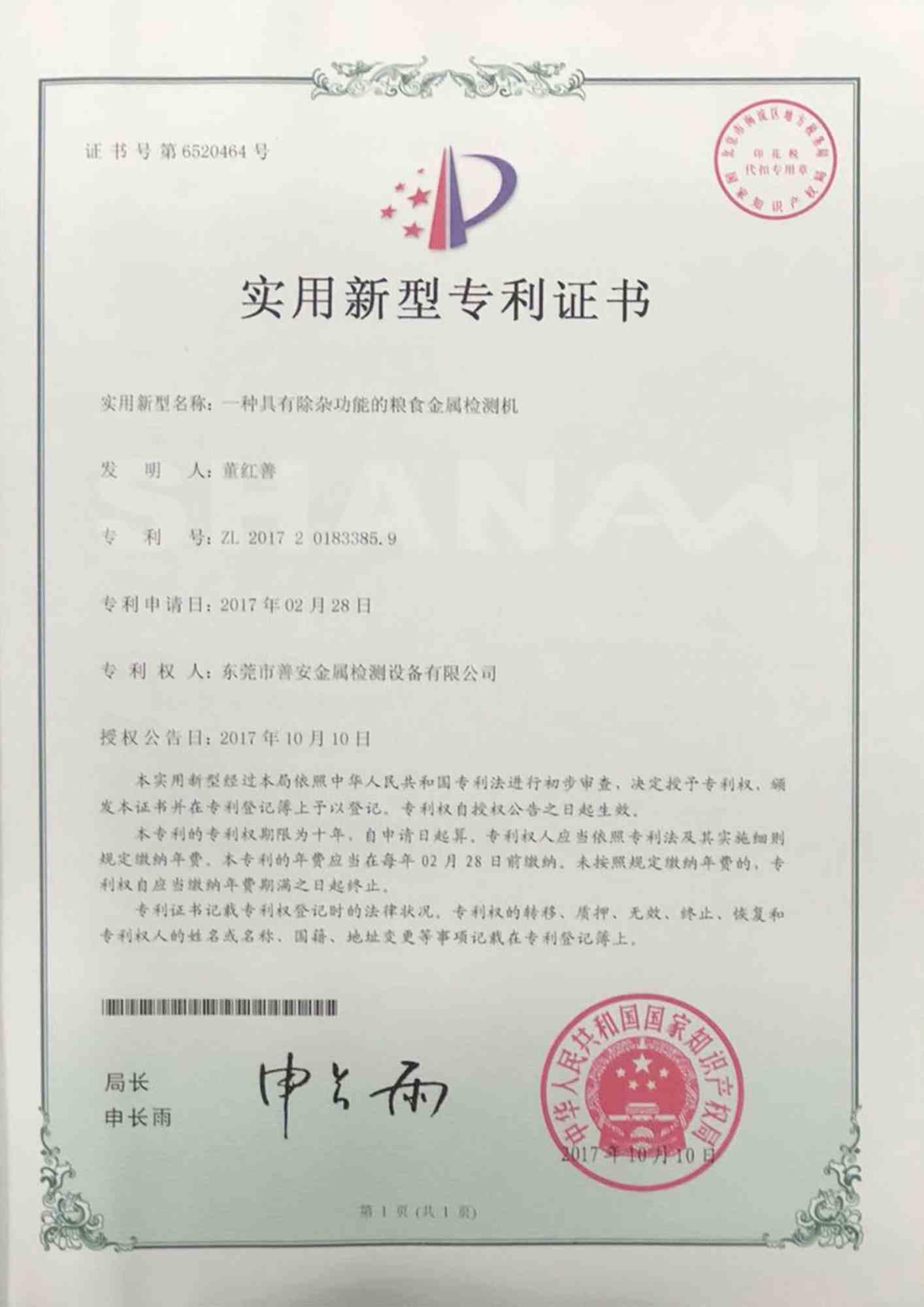 專利證書(shu)