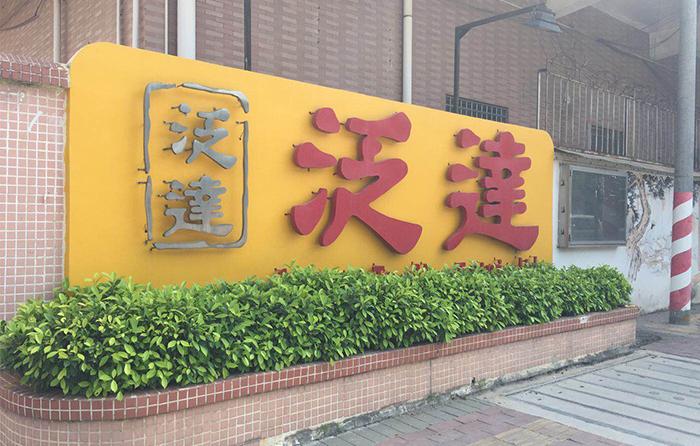 东莞泛达玩具有限公司购mai服装检针机