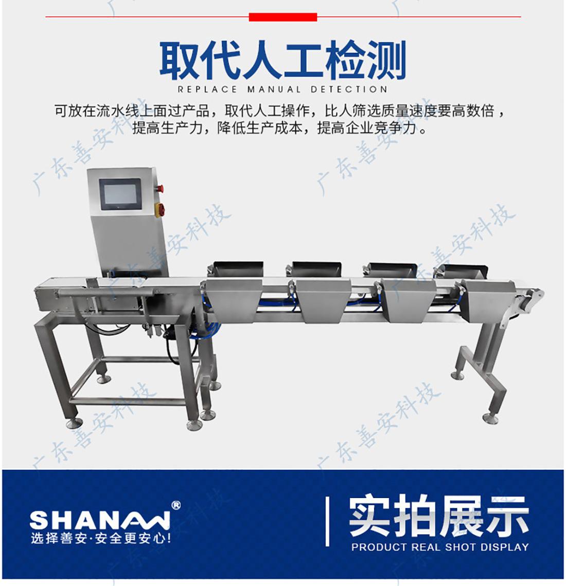 SACW-FXP4021F12多级重量分选秤_06.jpg