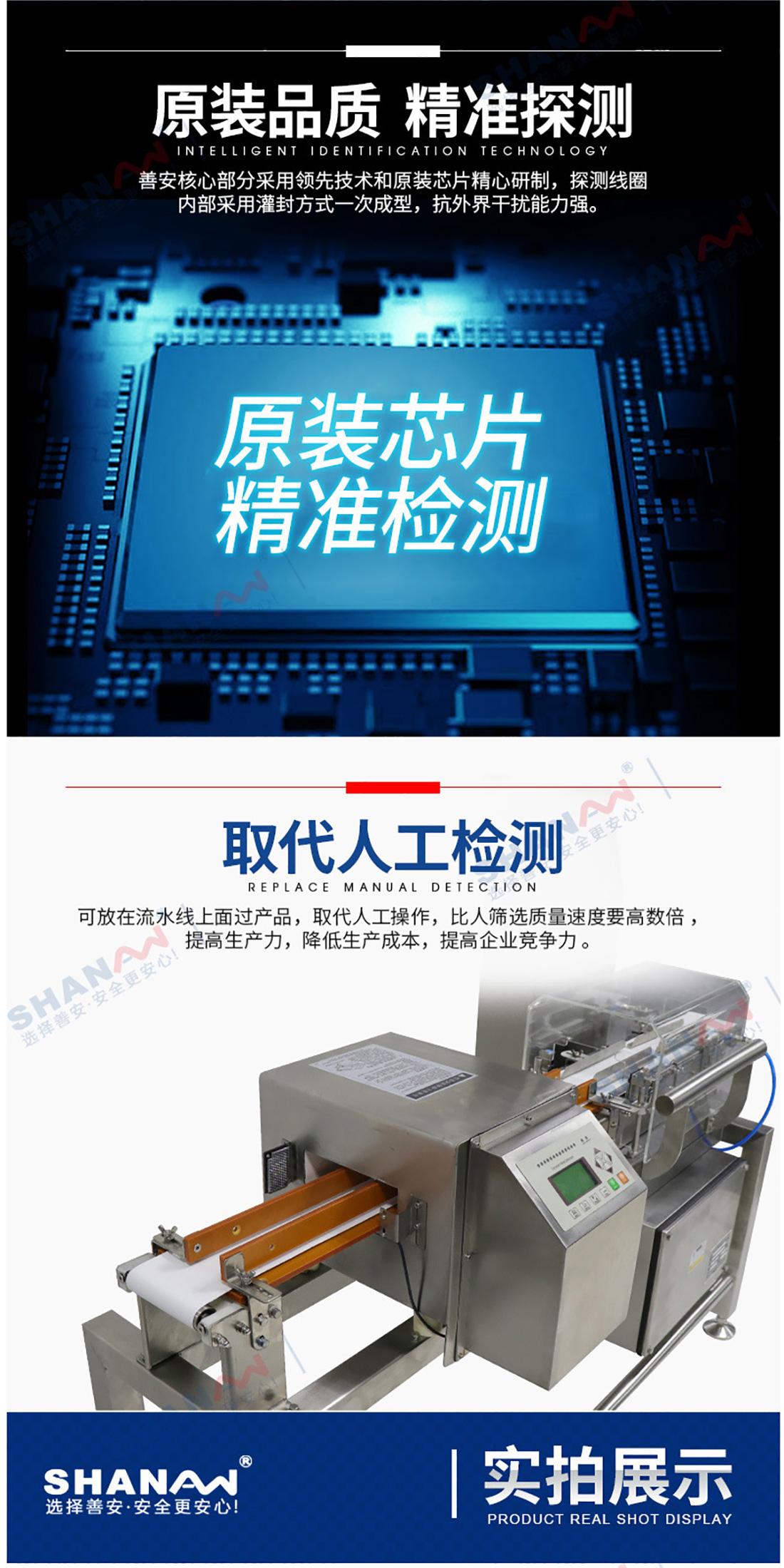 SAMDCW-120Agaojing度金检称zhong一体ji_05.jpg